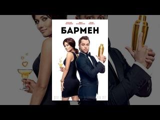 Бармен (2015) - смотреть фильм онлайн в HD / Новинки кино 2018 / Комедия, Фэнтези
