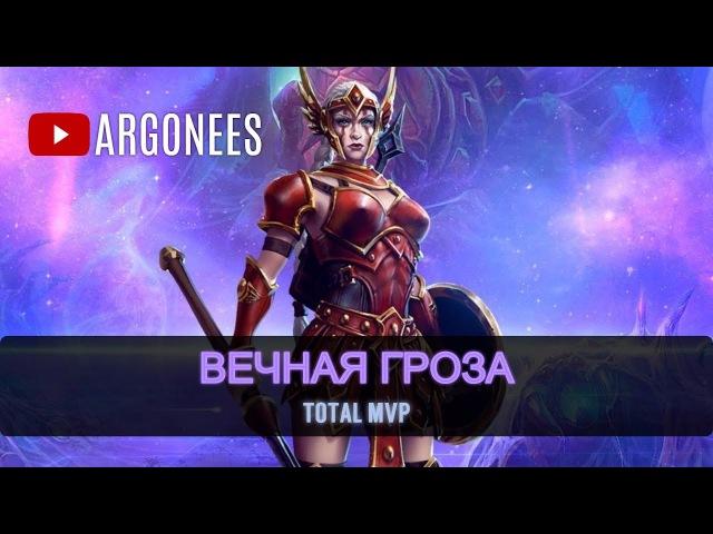 Total MVP: Кассия [Heroes of the Storm] (выпуск 40)