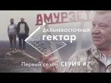 Дальневосточный гектар |7 серия| Амурзет