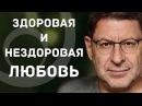 Михаил Лабковский Здоровая и нездоровая любовь