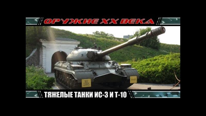 Тяжелые Танки ИС-3 и Т-10 (Оружие 20 века)