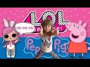 LOL Surprise В гостях у Свинки Пеппы Мультик LOL Истории игрушек Peppa Pig