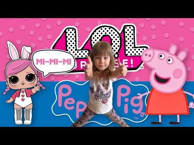 LOL Surprise. В гостях у Свинки Пеппы. Мультик LOL. Истории игрушек. Peppa Pig