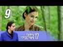 Тайны следствия. 17 сезон. Явный мотив. 9 фильм. 1 - 2 серия 2017 Детектив @ Русские сериалы