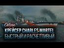 Крейсер Charles Martel - Быстрый и расчетливый World of Warships