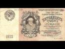 Банкнота 15000 рублей 1923 года Цена Стоимость