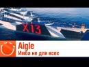 Aigle имба не для всех обзор ⚓ World of warships