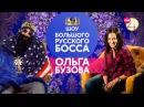 Программа Шоу Большого Русского Босса 1 сезон 1 выпуск — смотреть онлайн видео, ...