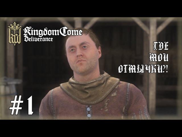 В ПОИСКАХ ФРИЦЕКА ◀▶ Kingdom Come: Deliverance 1