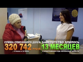 Банкротство физических лиц — отзывы (Лидия Николаевна)