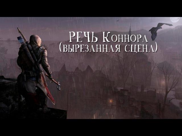 Assassin`s Creed 3 - Речь Коннора Кенуэя (вырезанная сцена)