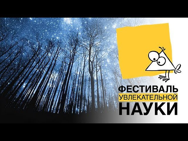 Сергей Назаров: Как устроена Вселенная