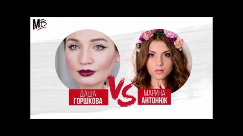Как увеличить глаза с помощью макияжа? Makeup Battle (Марина Антонюк - Даша Горшкова)