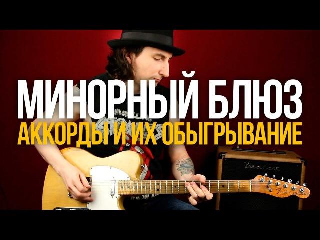 Минорные Блюзовые Аккорды и их обыгрывание - Блюзовый Аккомпанемент- Уроки игры на гитаре Первый Лад