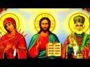 Молитва Живые помощи 40 раз - сильнейшая защита от разных врагов, болезней, нечист