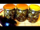 Баклажаны на зиму Баклажаны как грибы Ну очень вкусные