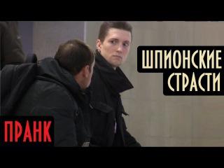 Шпионские Страсти / Под Наблюдением Пранк | Boris Pranks