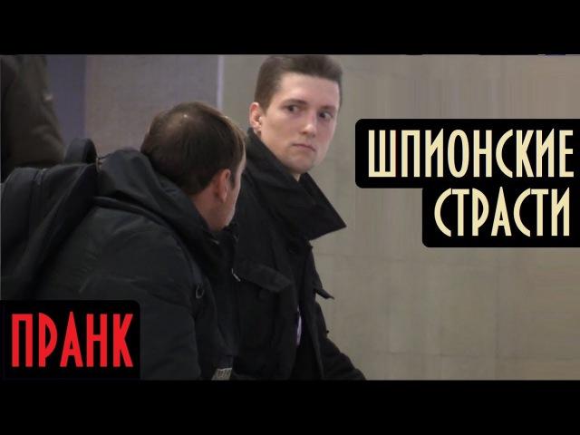Шпионские Страсти Под Наблюдением | Пранк | Boris Pranks