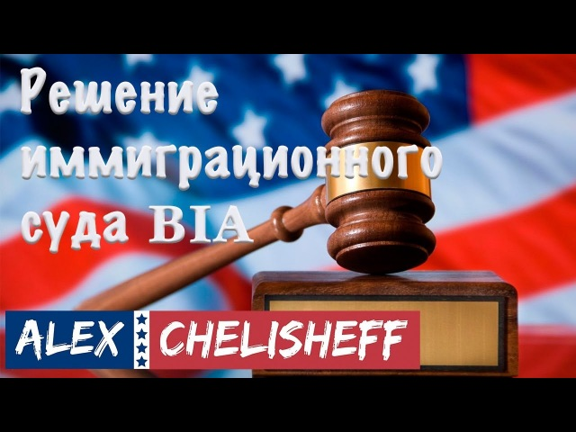 Политическое убежище в США Неправильная история Суд BIA