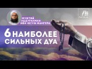 6 наиболее сильных дуа - Абдур-Рахман ибн Юсуф Мангера Azan.kz