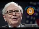 Уоррен Баффет о Bitcoin Крах криптовалюты