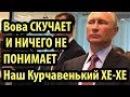 Во Даёт Путин посетил ЯНДЕКС и чуть, не заснул