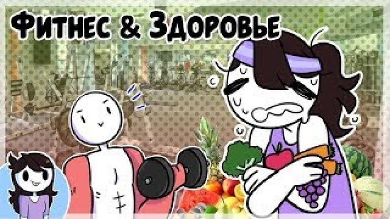 Попытка Заняться Фитнесом Здоровьем (Jaiden Animations) Trying to Get Into Fitness Health