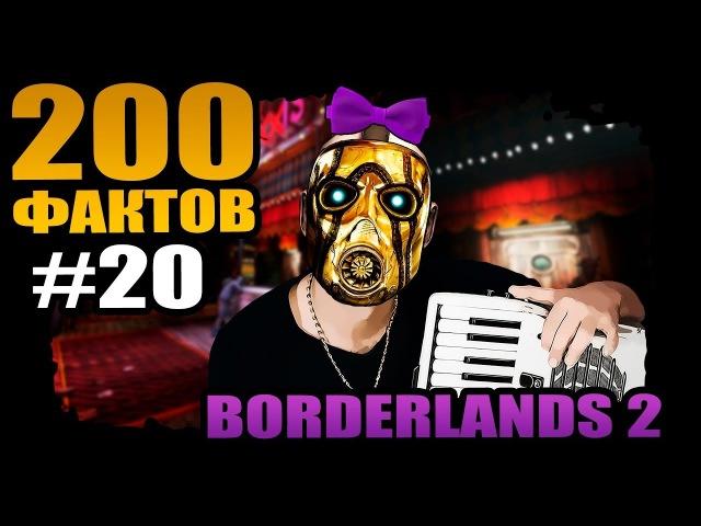 Нам пять лет | 200 седобородых фактов Borderlands 2 - 20 Юбилейный шухер!