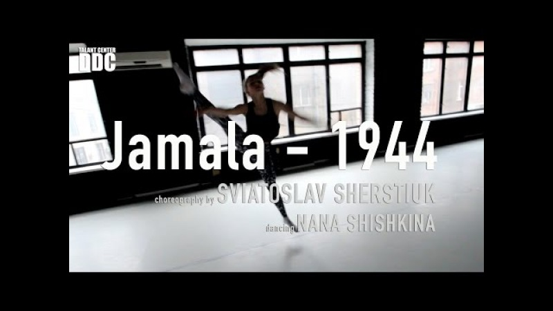 Jamala (Джамала) - 1944 choreography by SVIATOSLAV SHERSTIUK | Talant Center DDC