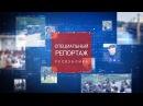 В ДНР звонки с таксофонов бесплатные Специальный репортаж Республика 16 01 18