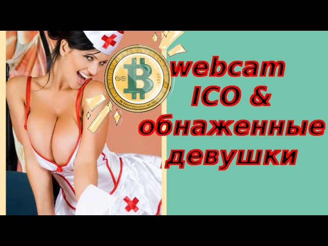 ICO обнаженные девушки LIVE STARS Blockchain Bitcoin conference Moscow Smile Expo