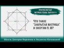 Что такое закрытая матрица и энергии 9, 18? Практика метода Матрица Судьбы 4.