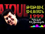 Tatul Avoyan - 1999 Keghts asxharh