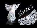 АЖУРНЫЙ АНГЕЛ 👼 крючком Часть V | Крылья | Вязанные идеи к новому году