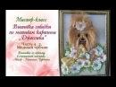 Часть 4 2 Мастер класс Вышиваем собачку Джессика Автор Наталья Чуркина