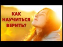 Как Научиться Верить - Христианские Видео Проповеди Церковь Миссионер Москва