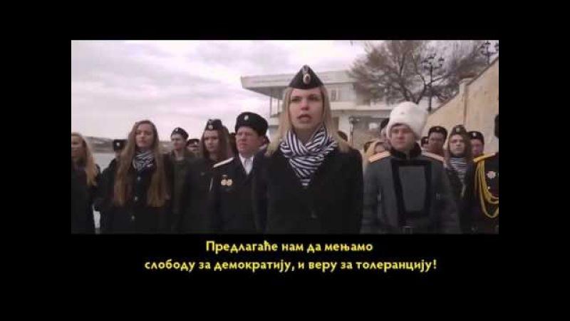 Poruka sa Krima Srbiji!