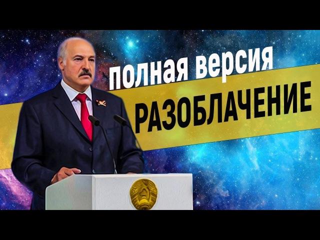 Разоблачение Путина и Лукашенко. Лекция в Минске. Пароли, явки, законодательство...