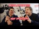 Moza Aircross - друг риэлтора