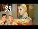 Семейный детектив. 33 серия. Маска, я тебя знаю (2011). Драма, детектив @ Русские сериалы