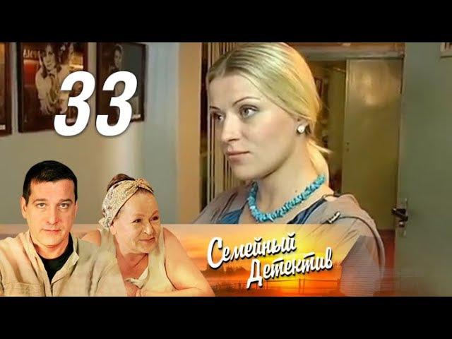 Семейный детектив 33 серия - Маска, я тебя знаю (2011)