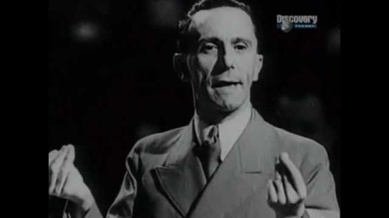 Йозеф Геббельс..История жизни и карьеры .Главного пропагандиста Гитлера ...