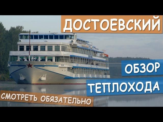 Теплоход Федор Достоевский: подробные виды палуб, кают и внутренних помещений