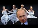 Удар по руководству России Путин в ауте
