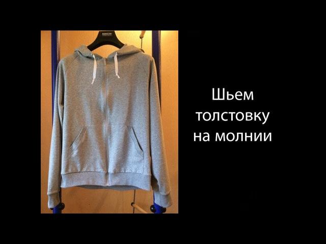 Шью мужскую толстовку. how to sew a sports hoodie