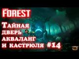 The Forest - нашёл древние секретные ворота! Где найти акваланг, кастрюлю и баллоны с  ...