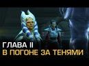 SWTOR Knights of the Eternal Throne - ГЛАВА 2: В ПОГОНЕ ЗА ТЕНЯМИ прохождение на русском