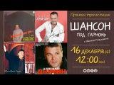 Шансон под гармонь, 16 декабря- Иван Разумов