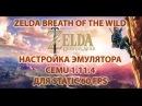 Cemu 1.11.4 - Legend of zelda: BOTW - 60 FPS ГАЙД