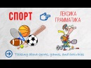Intermediate Russian: Talking about sports, games and activities. Спорт